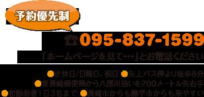 電話:095-837-1599